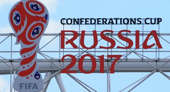 Astăzi începe Cupa Confederațiilor: Cele mai interesante detalii despre competiție