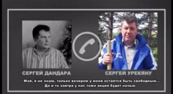 """(AUDIO) """"Proba"""" poliţiştilor că """"Partidul Nostru"""" a organizat campania de denigrare împotriva lui Andrei Năstase: O discuţie de 30 secunde despre """"o acţiune"""""""