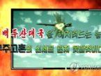 Videoclipul viral prin care Coreea de Nord vrea să-i sperie pe americani