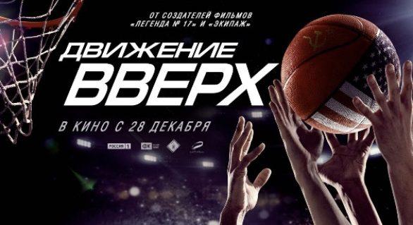 (VIDEO) Acesta este cel mai de succes film rusesc din istorie; Care e legătură cu Putin și alegerile prezidențiale
