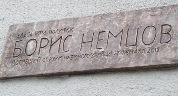 Pe casa în care a locuit Boris Nemțov va fi instalată o placă comemorativă în memoria politicianului rus de opoziție