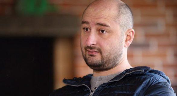 """Jurnalistul Arkadi Babcenko este viu, iar """"asasinarea sa"""" – o înscenare a serviciilor secrete ale Ucrainei"""
