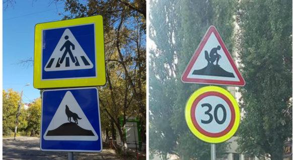 """(FOTO) Noi indicatoare ale """"circulației rutiere"""" în Chișinău: """"Bărbatul în WC"""" și """"Lupul urlând la lună"""""""